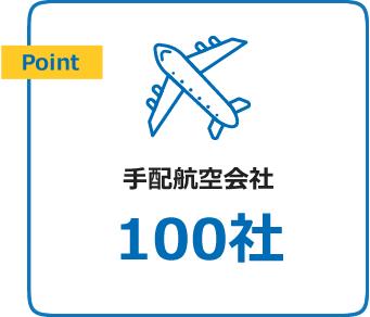 Point手配航空会社100社